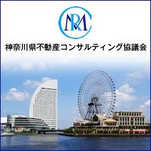 神奈川県不動産コンサルティング協議会
